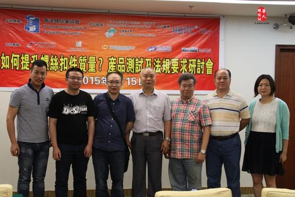 香港螺丝业协会第二场研讨会在深圳举行