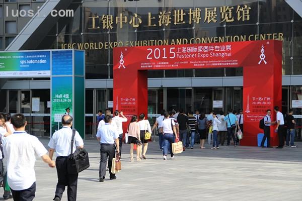 2015上海紧固件专业展今日在沪盛大开幕