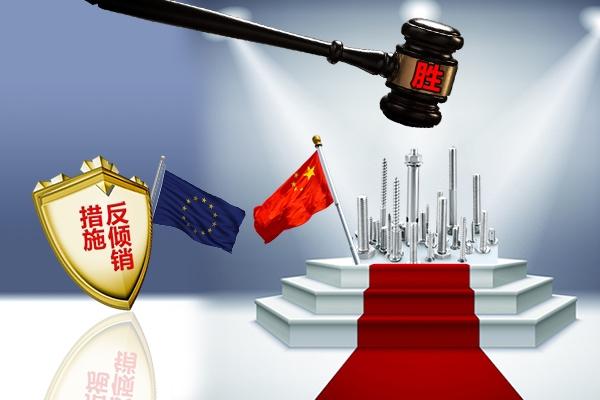 反倾销最新官方消息:世贸组织专家组裁定欧盟对华紧固件反倾销违规