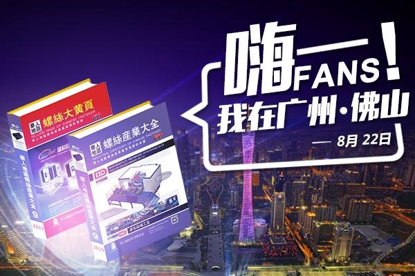 8月22日《大全》派发首站   广州、佛山我们来啦
