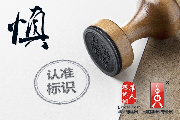关于2016年上海紧固件专业展招展声明