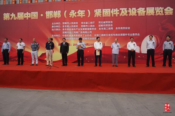 第九届邯郸(永年)紧固件及设备展览会之邯郸企业拜访见闻