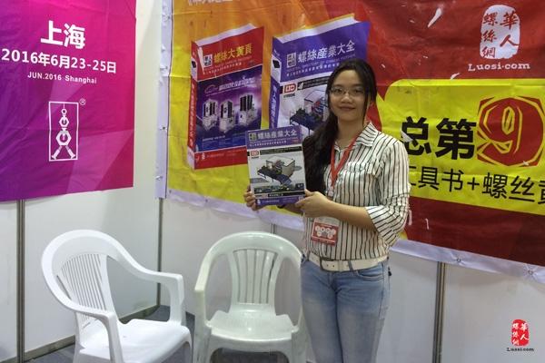 2015杭州五金紧固件产业博览会成功举办之《大全》派发杭州行