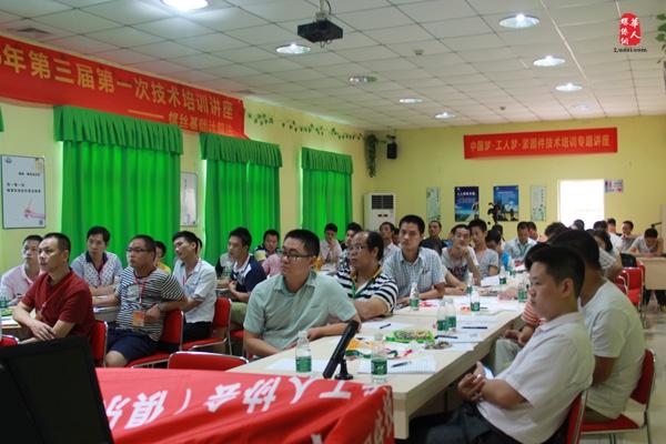 工人协会广州紧固件展暨2015第三届二期技术培训讲座峰会