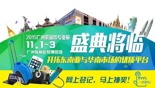 2015广州紧固件专业展倒计时还有2天!
