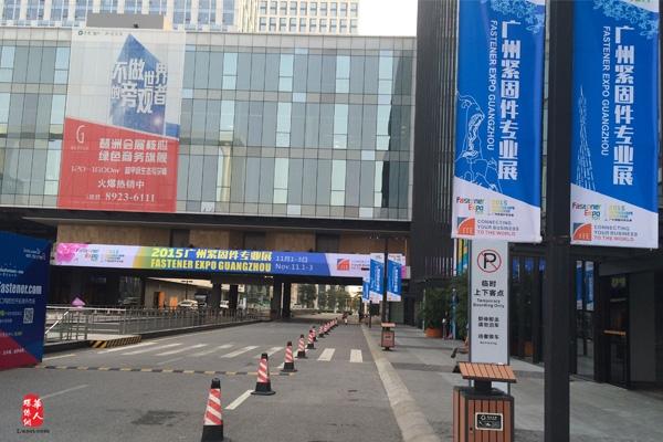 独家:2015广州紧固件专业展展前花絮