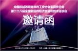 (专稿)第二十八届全国紧固件经济贸易和技术洽谈会通知
