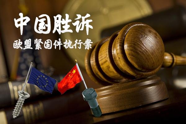 WTO终裁:中国胜诉欧盟紧固件执行案