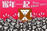 关于华网2016年春节放假通知