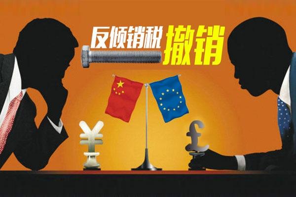 欧盟正式撤销中国紧固件反倾销税