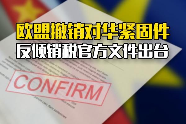 欧盟撤销对华紧固件反倾销税官方文件出台