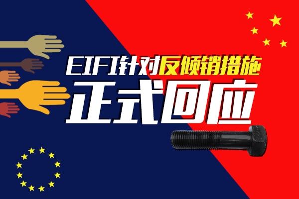 欧洲工业扣件协会回应:对欧盟撤销反倾销税感到失望