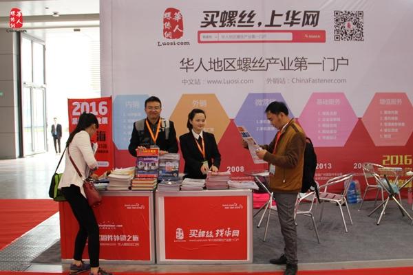 第十六届中国国际紧固件弹簧及设备展盛大召开