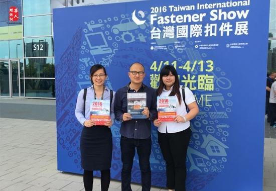 2016第四届台湾国际扣件展盛大开幕