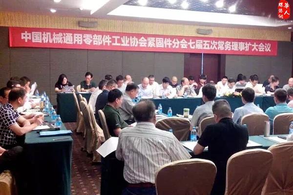 中国机械通用零部件工业协会紧固件分会七届五次常务理事扩大会议在重庆隆重召开