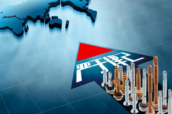 关于加强企业自律 促进紧固件出口良性发展的决议