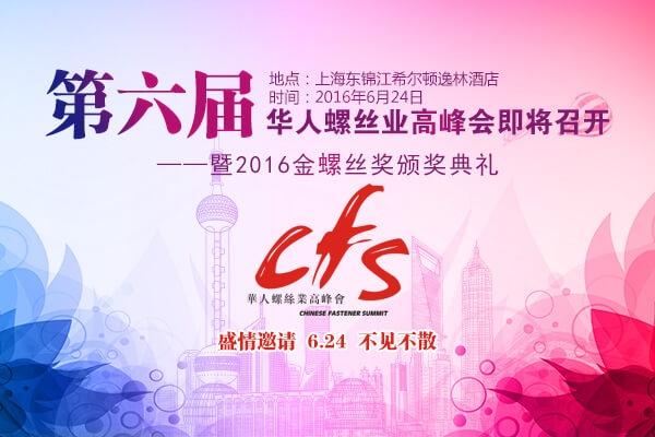 第六届华人螺丝业高峰会暨2016金螺丝颁奖典礼即将盛大举行
