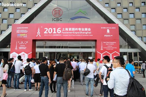 2016上海紧固件专业展今日盛大开幕