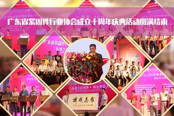 广东省紧固件行业协会成立十周年庆典活动圆满结束