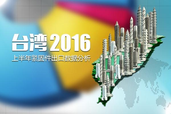 台湾2016年上半年紧固件出口数据分析