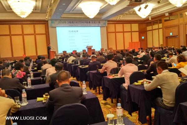 加强亚洲地区紧固件行业交流