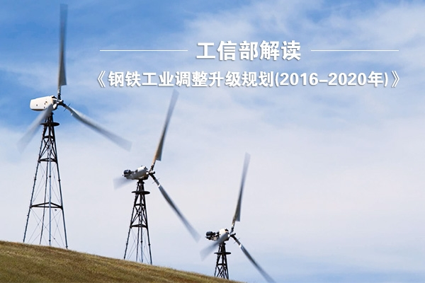 工信部解读《钢铁工业调整升级规划(2016-2020年)》