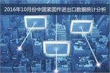 2016年10月份中国紧固件进出口数据统计分析