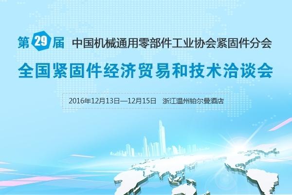 (专稿)第二十九届全国紧固件经济贸易和技术洽谈会即将召开