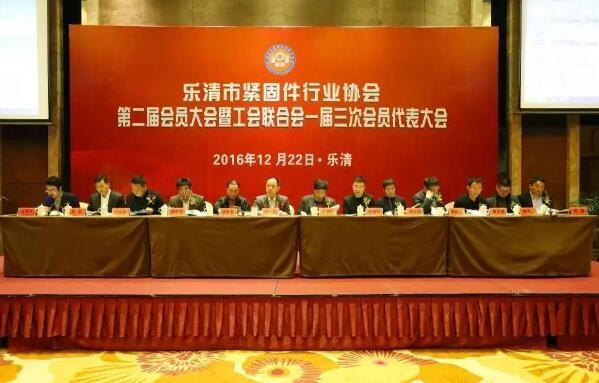乐清市紧固件行业协会第二届会员大会胜利召开