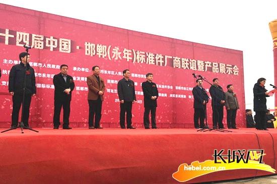 第十四届永年标准件厂商联谊暨产品展示会隆重开幕