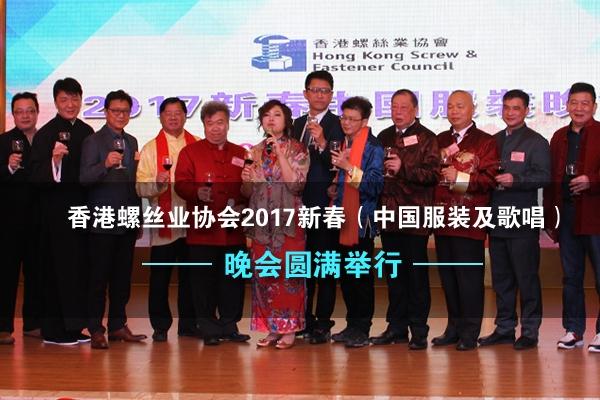 香港螺丝业协会2017新春(中国服装及歌唱)晚会圆满举行