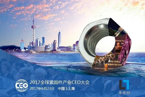 螺丝人的名义丨2017全球紧固件产业CEO 大会即将召开