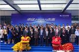 柏中紧固件(上海)有限公司开业典礼隆重举行
