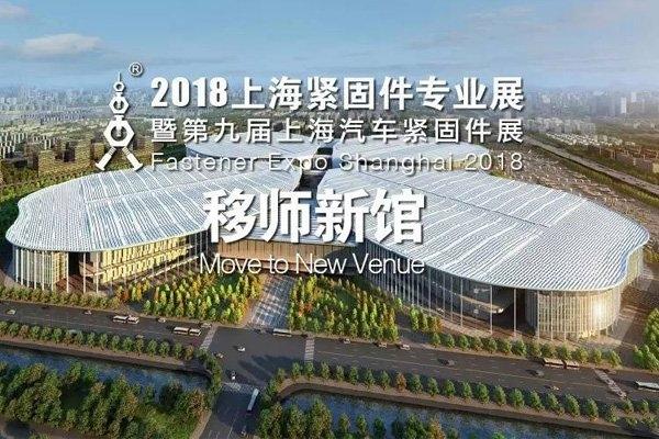 关于上海紧固件专业展的重要申明