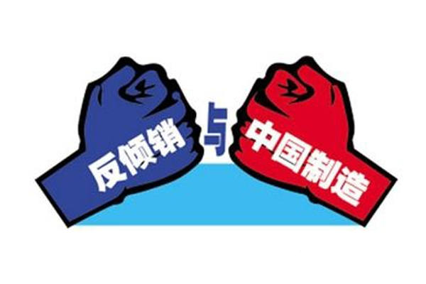 欧盟宣布对中国不锈钢产品征收临时关税  涉河钢首钢等