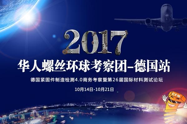 华人螺丝网环球考察团德国站  探索德国紧企工业4.0前沿发展