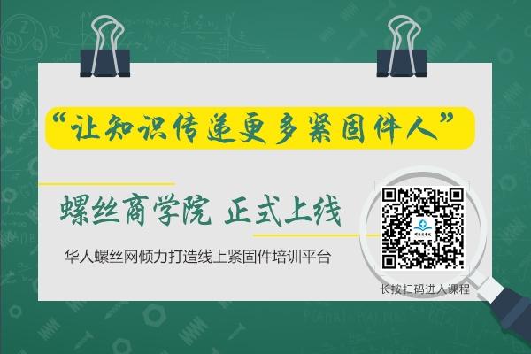 """行业首个线上紧固件培训平台""""螺丝商学院""""正式上线"""