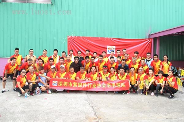 深圳市紧固件行业协会第一届羽毛球比赛圆满结束