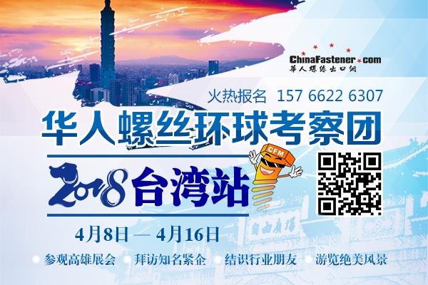 走进宝岛台湾,探索螺丝产业的奥秘!