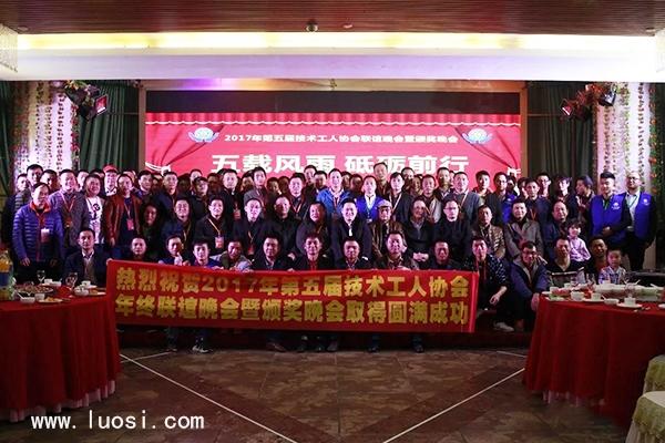 珠三角紧固件技术工人协会第五届年终晚会在东莞成功举办