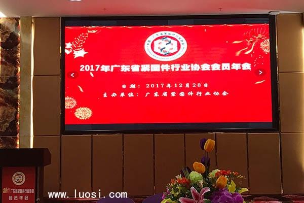 2017年广东省紧固件行业协会会员年会在佛山成功召开!