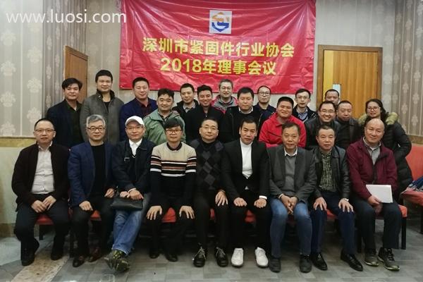 深圳市紧固件行业协会2018年第一次理事会议召开
