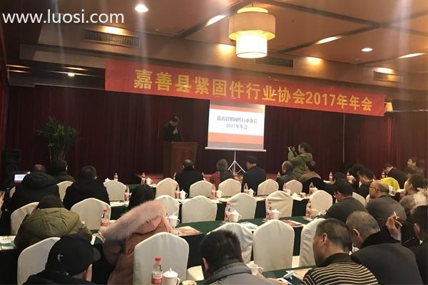 嘉善县紧固件行业协会2017年年会成功召开