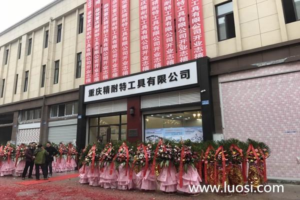 宁波恒螺分公司开业庆典在重庆隆重举行