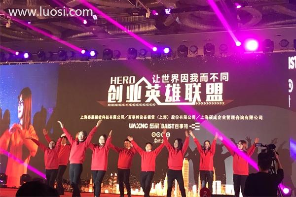 """""""创业英雄联盟"""" 2018年度企业联合年会隆重举行"""