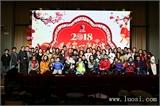 """华螺网2017年终表彰暨""""2018 遇见不一样的你""""变装晚会圆满落幕"""