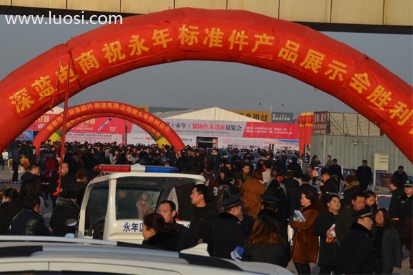 第十五届中国•永年标准件厂商联谊暨产品展示会隆重举行