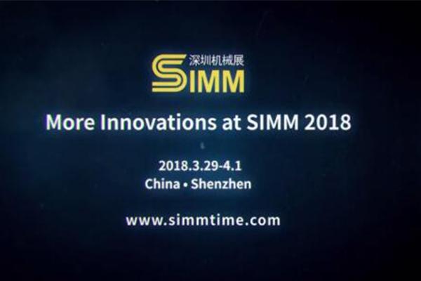 探明未来,智在必行,SIMM2018助你抢占制造业市场先机