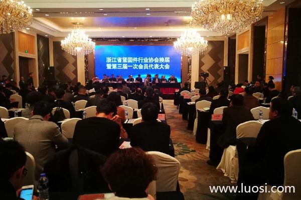 浙江省紧固件行业协会暨第三届一次会员代表大会成功召开
