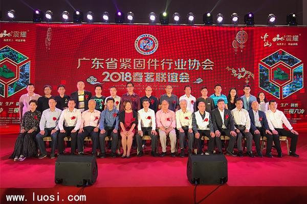 广东省紧固件行业协会2018年春茗联谊会隆重举行